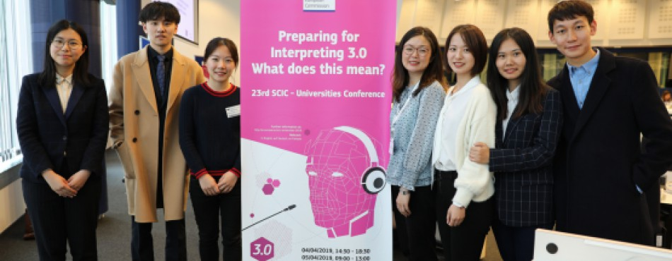 SCIC Universities Conference 2019