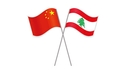 Chinese and Lebanese flags (Shutterstock)